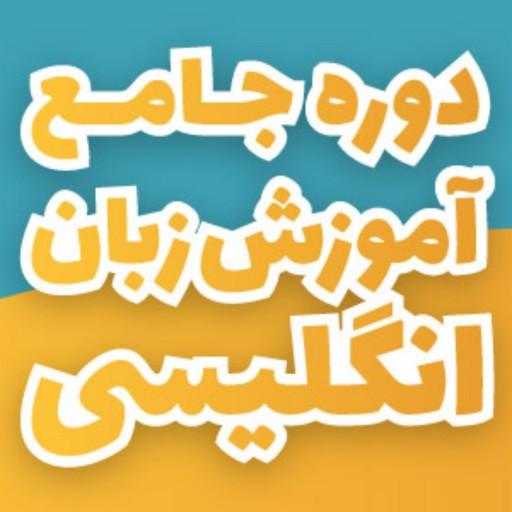دوره جامع آموزش غیرحضوری زبان انگلیسی با تدریس استادرضا آرشنیا- باسلام