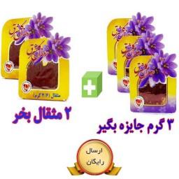 پک 2 مثقالی بعلاوه 3 عدد یک گرمی زعفران نگین صادراتی گلشرق با ارسال رایگان به سراسر ایران