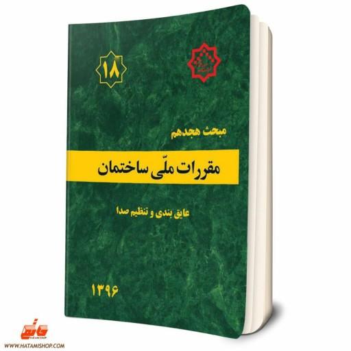 کتاب مبحث نوزدهم مقررات ملی ساختمان (صرفه جویی در مصرف انرژی) (ویرایش 89) مبحث 19 ویژه آزمون نظام مهندسی- باسلام