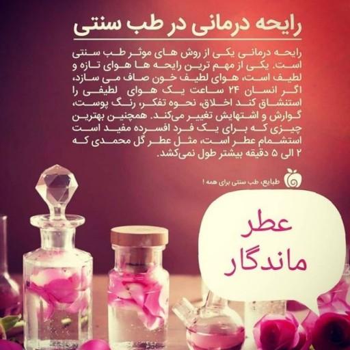 3 گرم عطرگل محمدی- باسلام