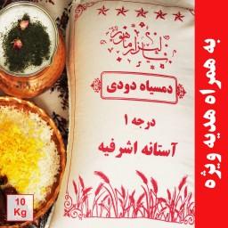 برنج دمسیاه دودی آستانه درجه 1(10کیلویی)ارسال به شهر تهران رایگان به همراه هدیه ویژه
