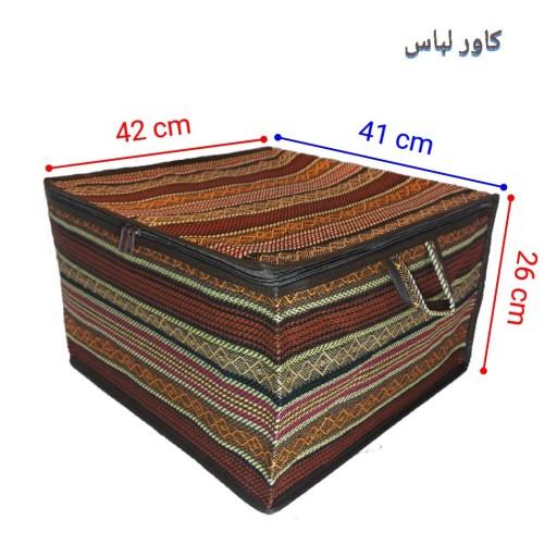 کاور لباس جاجیم سایز3،باکس جاجیم بافی صنایع دستی- باسلام
