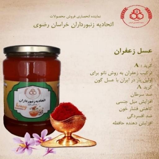 عسل زعفران گرید A - باسلام