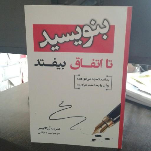 بنویس تا اتفاق بیفتد- باسلام