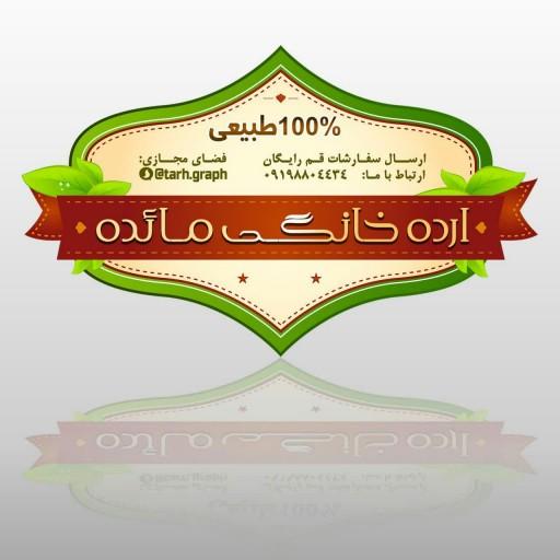 طراحی تخصصی لیبل مواد غذایی- باسلام