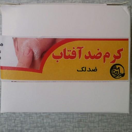 کرم ضدآفتاب طبیعی- باسلام