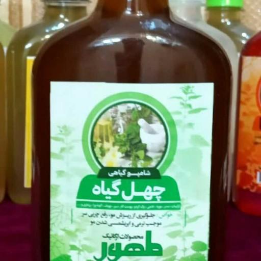شامپو چهل گیاه گیاهی- باسلام