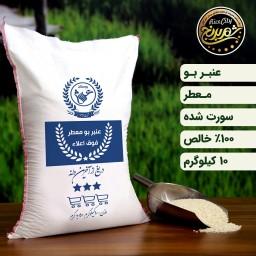 برنج عنبر بو جنوب درجه یک (تضمین کیفیت)