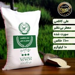 برنج علی کاظمی فوق اعلای گیلان 10 کیلویی (تضمین کیفیت)