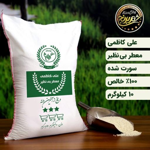 برنج علی کاظمی فوق اعلای گیلان 10 کیلویی (تضمین کیفیت)- باسلام