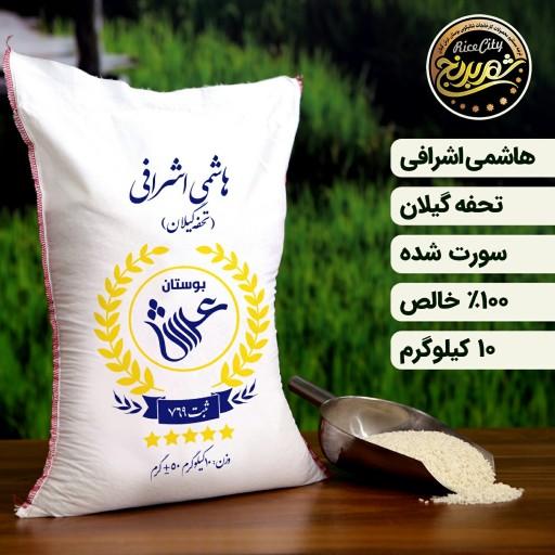برنج هاشمی اشرافی درجه یک گیلان 10 کیلویی (تضمین کیفیت)- باسلام