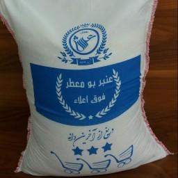برنج عنبر بو درجه 1 امسالی (تضمین کیفیت)