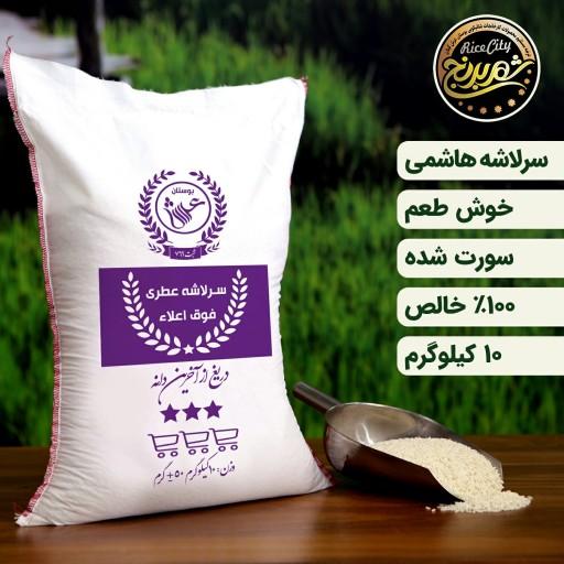 برنج سرلاشه هاشمی اعلاء 10 کیلویی(تضمین کیفیت)- باسلام