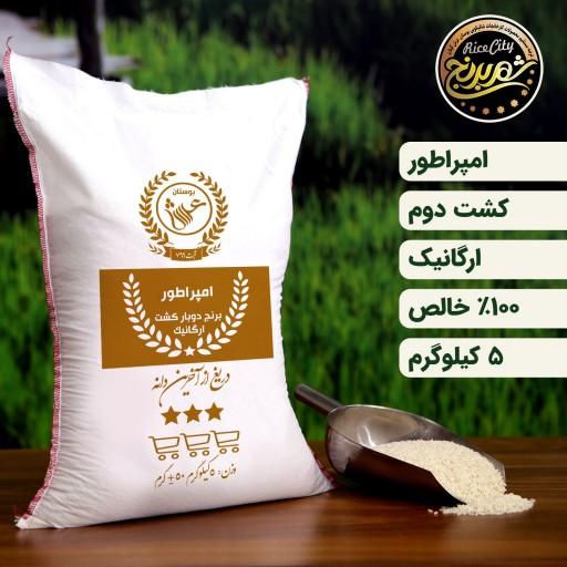 برنج کشت دوم ارگانیک ممتاز 5 کیلویی (تضمیت کیفیت)- باسلام