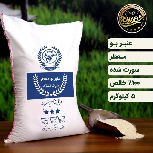برنج عنبر بو درجه یک جنوب (5 کیلویی) تضمین کیفیت عنبربو خوزستان- باسلام