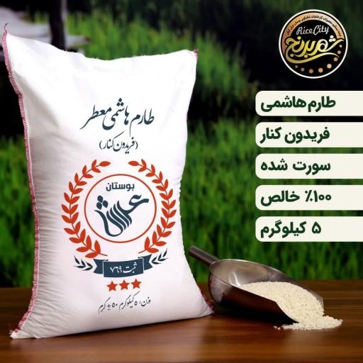 برنج طارم هاشمی درجه یک 5 کیلویی فریدونکنار (تضمین کیفیت)- باسلام