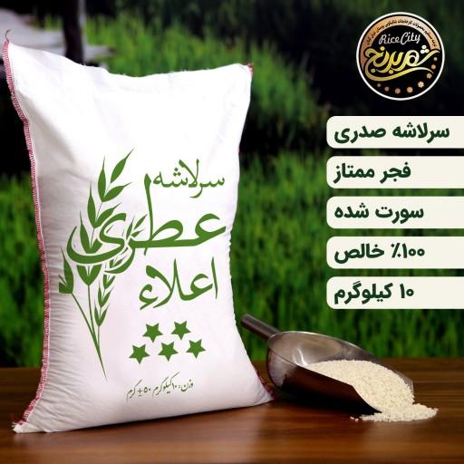 برنج سرلاشه صدری (فجر) 10 کیلویی _ تضمین کیفیت- باسلام