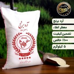 آرد برنج اعلاء 5 کیلویی (تضمین کیفیت)