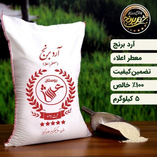 آرد برنج اعلاء 5 کیلویی (تضمین کیفیت)- باسلام
