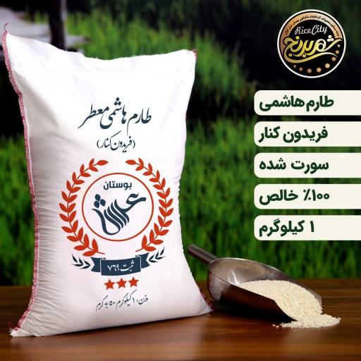 برنج طارم هاشمی فریدونکنار نمونه یک کیلویی جهت تست- باسلام