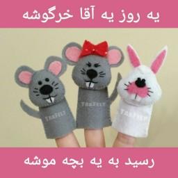 ست عروسک انگشتی شعر «یه روز یه آقا خرگوشه» (یه کاسه)