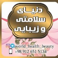 مقدم/دنیای سلامتی و زیبایی