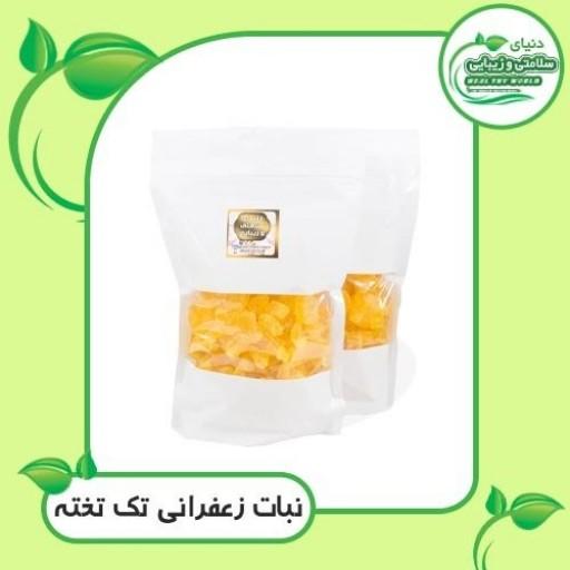 نبات زعفرانی تکه تخته 1کیلویی- باسلام