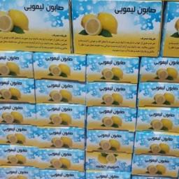 صابون لیمو روشن کننده و لایه بردار