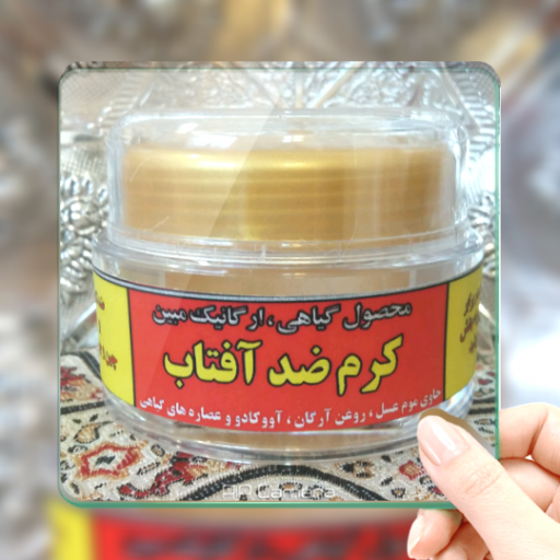 کرم ضد آفتاب طبیعی مبین30گرمی- باسلام