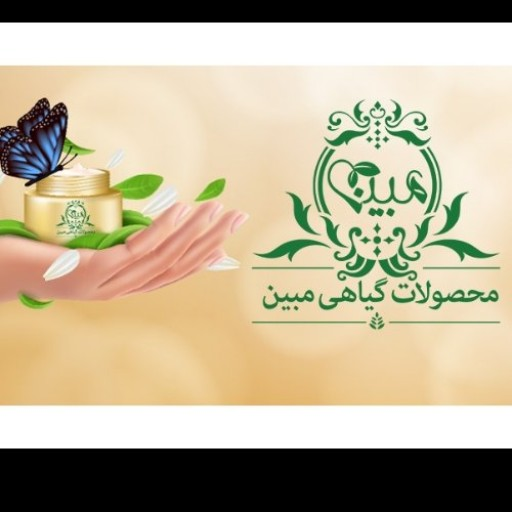 روغن گیاهی تقویت مو،مژه و ابرو مبین- باسلام