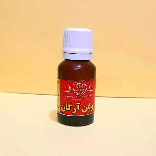 روغن آرگان خالص، اصل مبین- باسلام