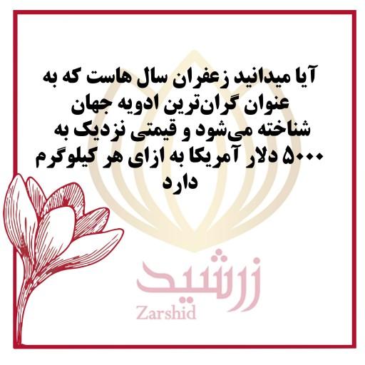 زعفران سرگل 4 گرمی زرشید (تضمین کیفیت)- باسلام