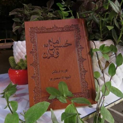 کتاب امام حسین و ایران- باسلام