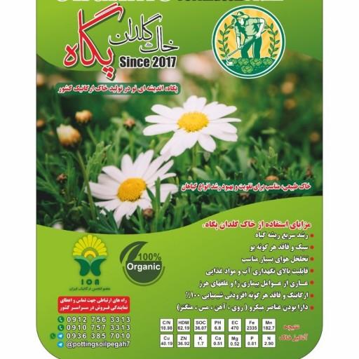 خاک گلدان 4 لیتری پگاه- باسلام