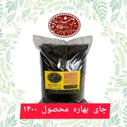 چای سرگل بهاره 1400 (یک کیسه 30 کیلویی) فروش بصورت کیسه ای یکجا