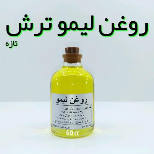 روغن لیمو (ترش ،تازه)- باسلام