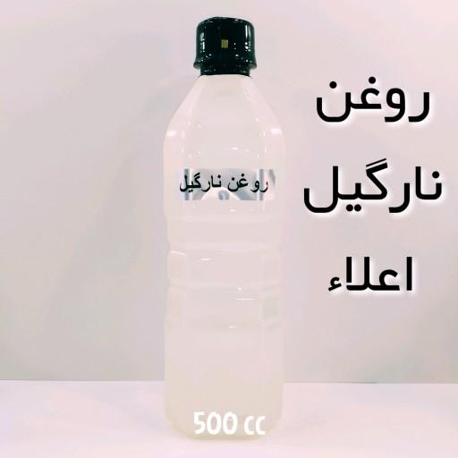 روغن نارگیل 500 اعلا خوراکی- باسلام