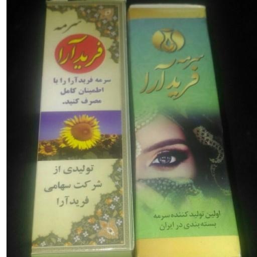 سرمه چشم فرید آرا 2 عدد - باسلام