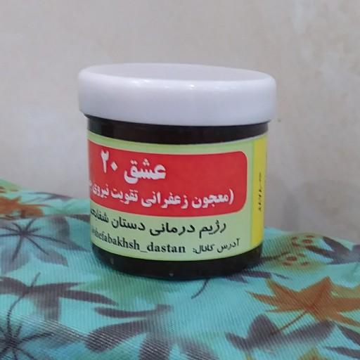 عشق20 (معجون تقویت قوای جنسی)- باسلام