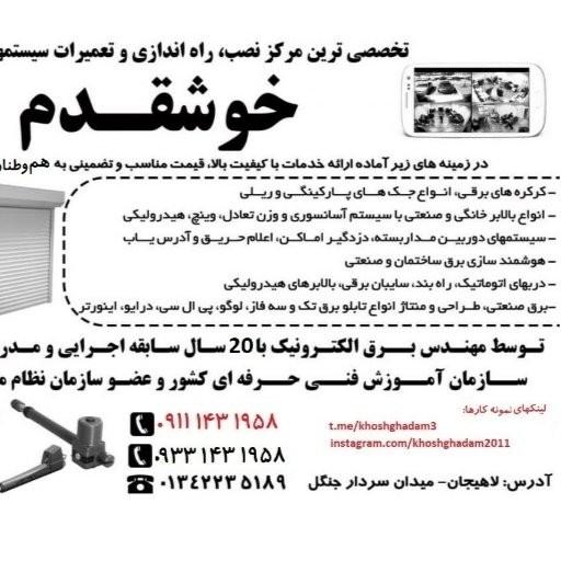 دزدگیر سیمکارتی منزل ومغازه وکارگاه- باسلام