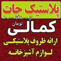 علی کمالی