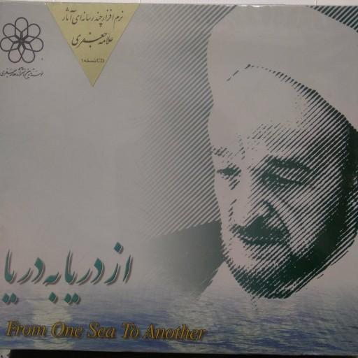 نرم افزار آثار علامه جعفری بانام ازدریا به دریا (تک نسخه تک CD)- باسلام