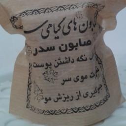 صابون سنتی سدر طب اسلامی سیمرغ