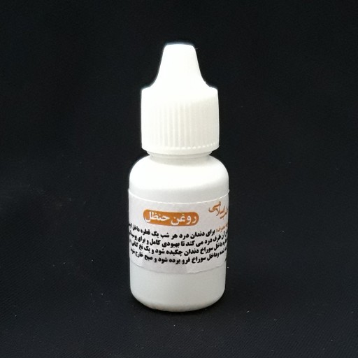 2 بسته روغن حنظل بزرگ برای رفع دندان درد و پوسیدگی طب اسلامی سیمرغ- باسلام