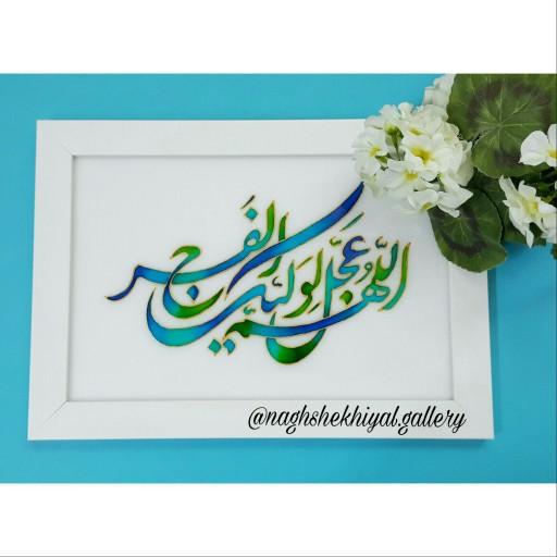 تابلوی اللهم عجل لولیک الفرج- باسلام