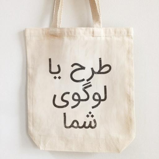 کیسه نان - باسلام