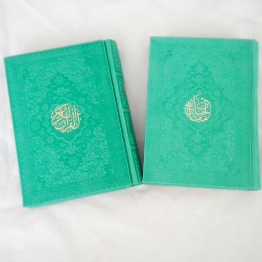 ست قرآن و منتخب مفاتیح فیروزه ای ، 12*17- باسلام