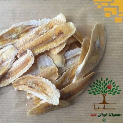 موز خشک سایدا (500گرم)- باسلام
