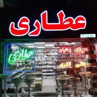 حمید اورجی