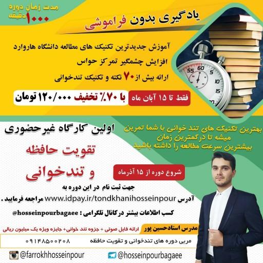 کلاس مجازی تندخوانی و تقویت حافظه- باسلام
